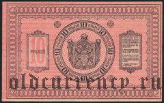 Сибирское Временное Правительство, 10 рублей 1918 г. Бумага толстая