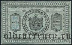 Сибирское Временное Правительство, 5 рублей 1918 г. С водяным знаком