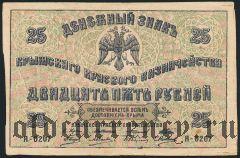 Крымское Краевое Правительство, 25 рублей 1918 года. Цифры номера 3 мм