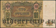 Ростов на Дону, 100 рублей 1919 года. Серия: ЧБ-004