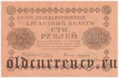 100 рублей 1918 года. Кассир: Алексеев