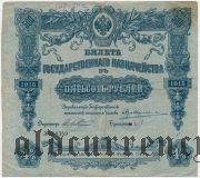 БГК, 500 рублей 1915 года