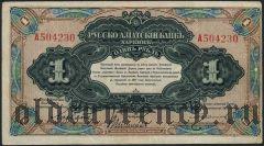 Харбин, Русско-Азиатский банк, 1 рубль. Серия: А