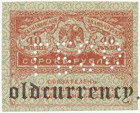ГБСО, перфорация на Керенке 40 руб.