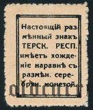 Терская Республика, 20 копеек