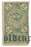 Батуми, 3 рубля