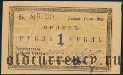 Лысьва, Горный Округ, 1 рубль