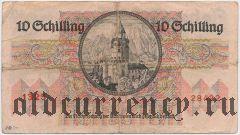 Австрия, 10 шиллингов 1946 года