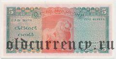 Цейлон, 5 рупий 1974 года