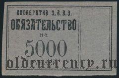 Санкт-Петербург, кооператив З.В.В.З., 5000 рублей