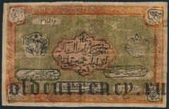 Бухара, 5000 рублей 1920 года
