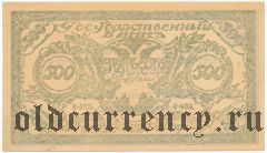 Чита, атаман Семенов, 500 рублей 1920 года