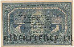 Архангельск, 25 рублей. С регистрацией