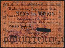 Томское Отделение Государственного Банка, 100 рублей 1918 года