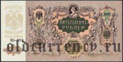 Ростов на Дону, 5000 рублей 1919 года. Серия: ЯБ-028