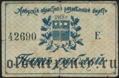 Амурский областной разменный билет, 5 рублей 1918 года. Серия: Е