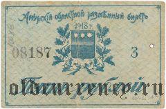 Амурский областной разменный билет, 5 рублей 1918 г. С регистрацией