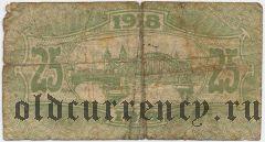 Бонн (Bonn), 25 пфеннингов 1918 года