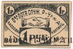 Саратов, Общество потребителей Рязанско-Уральской железной дороги, 1 рубль