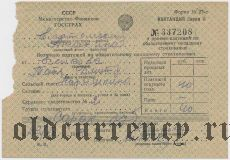 Квитанция, Госстрах, 1948 год