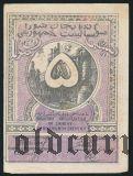 Азербайджан, 5 рублей