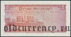 Цейлон, 2 рупии 1972 года