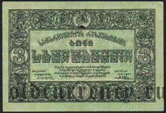 Грузия, 3 рубля 1919 года