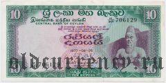 Цейлон, 10 рупий 1977 года