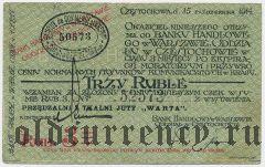 Польша, Ченстохова (Częstochowa), 3 рубля 1914 года