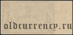 Тквибули, 3 рубля 1918 года