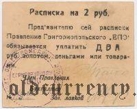 Григориполь, ЕПО, 2 рубля