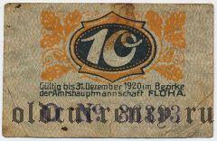 Флёа (Flöha), 10 пфеннингов 1920 года. Вар. 2