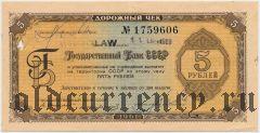 Дорожный чек, 5 рублей 1961 года. Свешников/Трубенков, текст на 11 языках