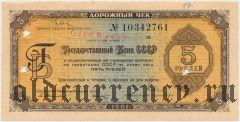 Дорожный чек, 5 рублей 1961 года. Свешников/Носко, текст на 4 языках