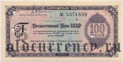 Дорожный чек, 100 рублей 1961 года. Свешников/Носко, текст на 11 языках