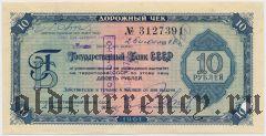 Дорожный чек, 10 рублей 1961 года. Свешников/Носко, текст на 11 языках