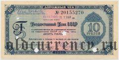 Дорожный чек, 10 рублей 1961 года. Свешников/Носко, текст на 4 языках