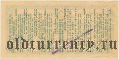 Дорожный чек, 50 рублей 1961 года. Свешников/Трубенков, текст на 11 языках