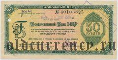 Дорожный чек, 50 рублей 1961 года. Свешников/Носко, текст на 4 языках