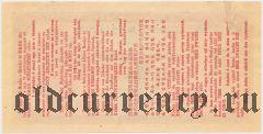 Дорожный чек, 25 рублей 1961 года. Свешников/Трубенков, текст на 11 языках