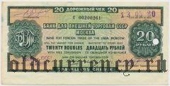 Дорожный чек, со свободной конверсией, 20 рублей