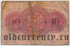 Гера (Gera), 10 пфеннингов 1920 года