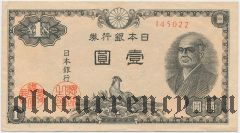 Япония, 1 иена (1946) года