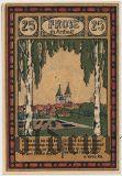 Фрозе (Frose), 25 пфеннингов 1921 года