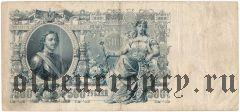 500 рублей 1912 года. Шипов/Иванов