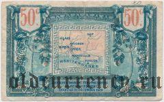 Франция, Marseille, 50 сантимов 1922 года. Серия: V