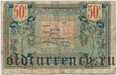Франция, Marseille, 50 сантимов 1922 года. Серия: XVIII