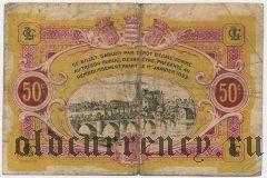 Франция, Limoges, 50 сантимов 1923 года