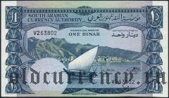 Демократическая Республика Йемен, 1 динар (1965) года