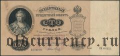 100 рублей 1898 года. Коншин/Метц